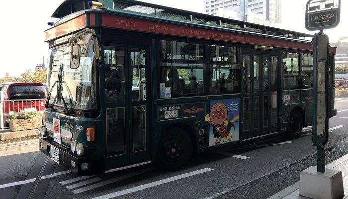 city-loop-bus-shin-kobe-station-1