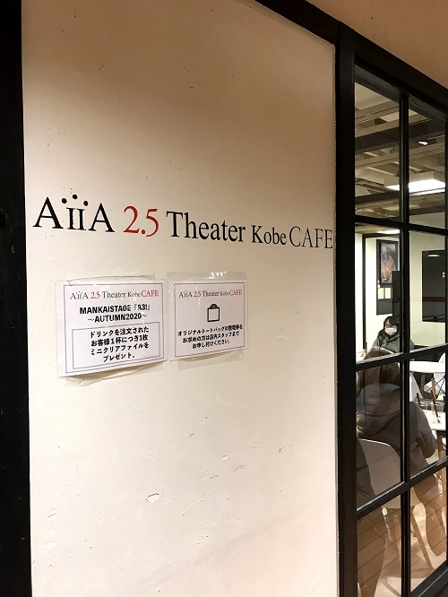 koto-no-hako-aiia-theater-21
